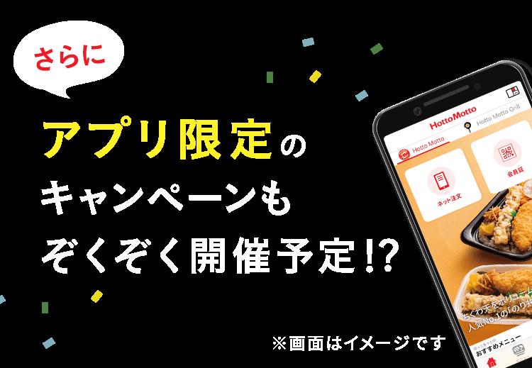 もっと アプリ ほっと ほっともっとのアプリがお得?ダウンロードのやり方は? 注文はどうやるの?iphoneでも簡単?
