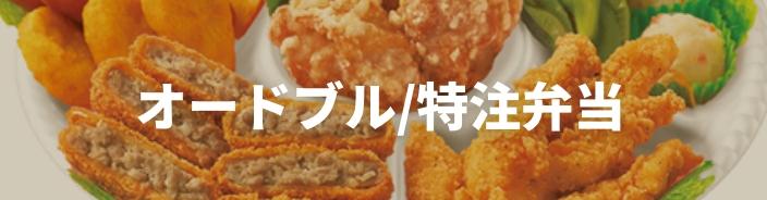 埼玉 ほっと もっと メニュー