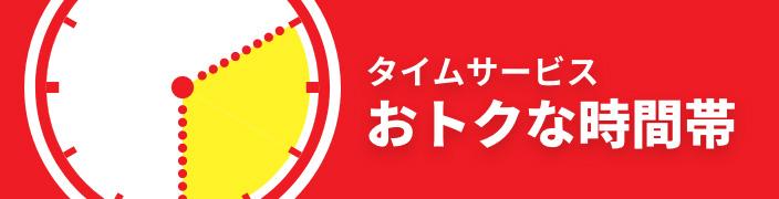 メニュー 埼玉 もっと ほっと